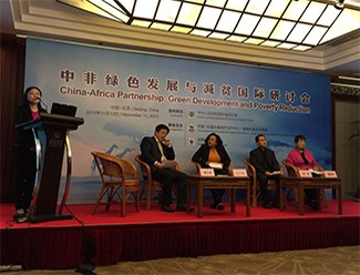 Our staff attended the China-Africa Green Development and Poverty Reduction International Symposium